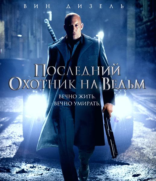 Последний охотник на ведьм 2015 - Андрей Гаврилов