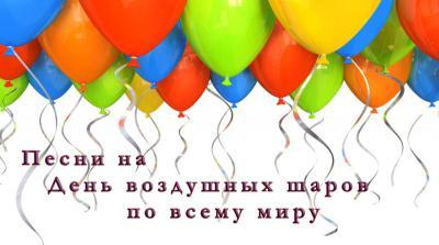 Prazdnikson - Песни на День воздушных шаров по всему миру (2015) mp3